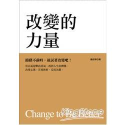 改變的力量 = Change to be better /