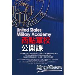 西點軍校公開課 = United States Military Academy /