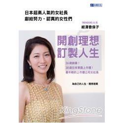 開創理想訂製人生:26歲創業!38歲日本東證上市櫃!最年輕的上市櫃女社長!