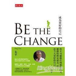 Be the change:成為更好的自己