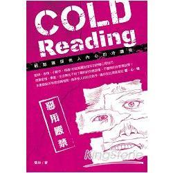 惡用嚴禁!輕鬆窺探他人內心的冷讀術Cold reading /
