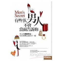 有些事,男人不會當面告訴妳 : 男人的真實想法,往往和嘴巴說的不一樣 = Men