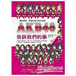 AKB48告訴我們的事:關於夢想、希望和努力的60句話