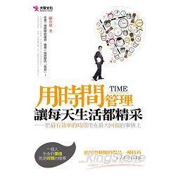 用時間管理 讓每天生活都精采 : 把最有效率的時間用在最大回報的事情上 = Time management /