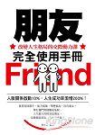 朋友完全使用手冊:改變人生格局的交際動力課