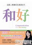 和好:治癒人際關係的溝通技巧