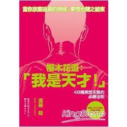 櫻木花道:「我是天才!」:48種異想天開的必勝法則