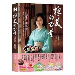 揉美的力量:吳蕙菁和菓子