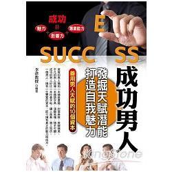 成功男人:發掘天賦潛能-打造自我魅力