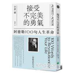 接受不完美的勇氣 : 阿德勒100句人生革命 = Alfred Adler 100 words to revolutionize your life /
