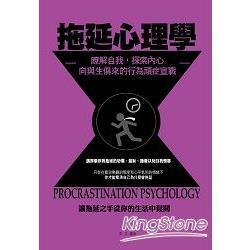 拖延心理學:瞭解自我-探索內心向與生俱來的行為頑症宣戰