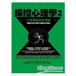 操控心理學:操縱對方而不被對方操縱的心裡詭計2:心理操縱與反操縱