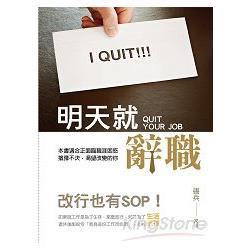 明天就辭職:改行也有SOP!:本書適合正面臨職涯困惑猶豫不決- 渴望改變的你