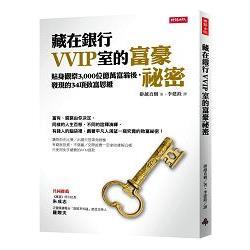 藏在銀行VVIP室的富豪秘密:貼身觀察3000位億萬富翁後,發現的34項致富思維