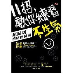 11招,教你練習不生氣:超貼切情緒控制術 ^(附紙膠帶^)