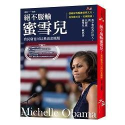 絕不服輸蜜雪兒 : 貧民窟也可以飛出金鳳凰 = Michelle Obam /