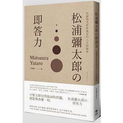 松浦彌太郎の即答力 : 持續遇見嶄新風景的人生經驗術 /