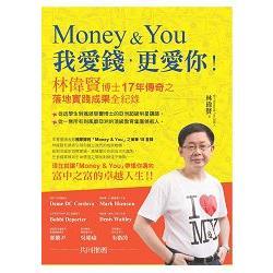 Money & You我愛錢-更愛你:林偉賢博士17年傳奇之落地實踐成果全紀錄