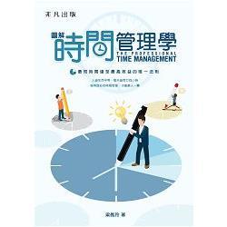 圖解時間管理學:最短時間達至最高效益的唯一法則