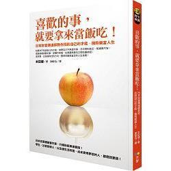 喜歡的事-就要拿來當飯吃!:日本財富傳道師教你找到自己的才能-擁抱樂富人生