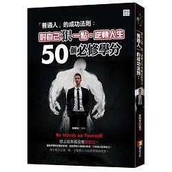 Y 普通人」的成功法則:對自己狠一點,逆轉人生50個必修學分