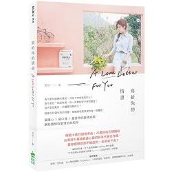 寫給你的情書 = A love letter for you /