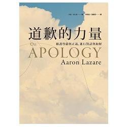 道歉的力量 :維護尊嚴與正義,進行對話與和解(另開視窗)