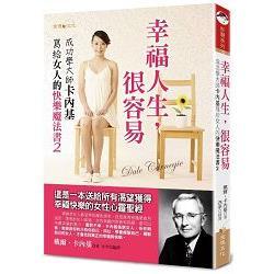 幸福人生,很容易:成功學大師卡內基寫給女人的快樂魔法書2