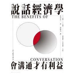 說話經濟學  會溝通才有利益,成為職場菁英