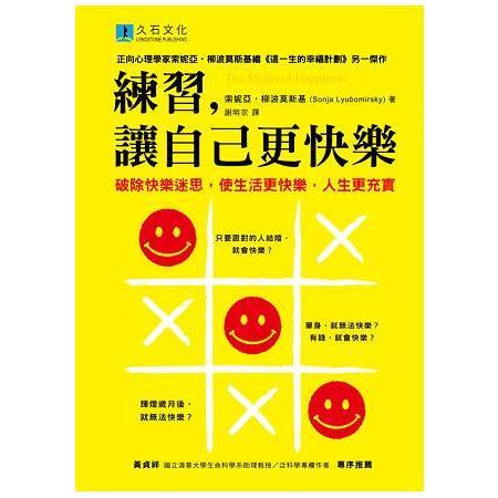 練習-讓自己更快樂:破除快樂迷思-使生活更快樂-人生更充實
