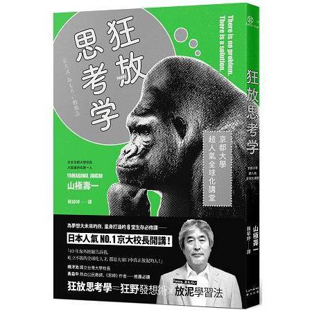 狂放思考学:京都大學超人氣全球化講堂