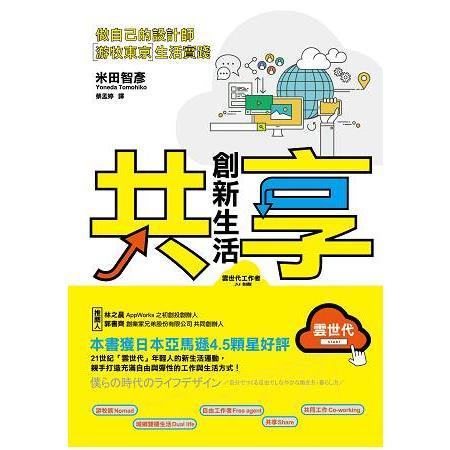 共享創新生活:雲世代工作者必讀:做自己的設計師[游牧東京]生活實踐