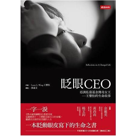 眨眼CEO:亞洲私募基金傳奇女王-王樂怡的生命故事