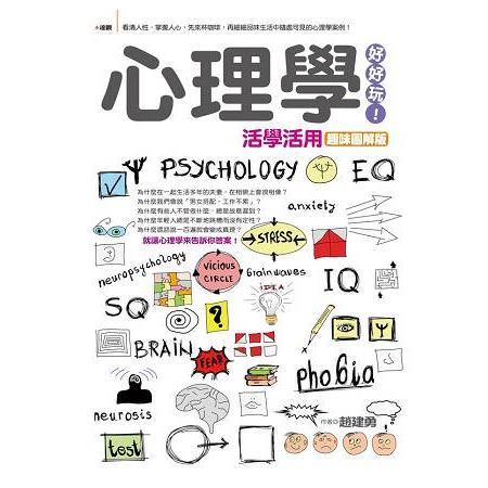 心理學好好玩!