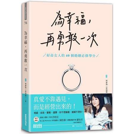為幸福-再勇敢一次:好命女人的40個婚姻必修學分