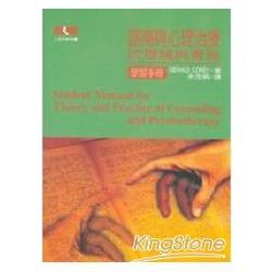 諮商與心理治療的理論與實務-學習手冊