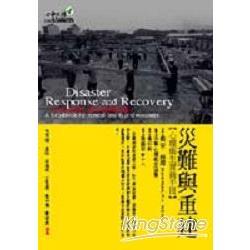 災難與重建-心理衛生實務手冊