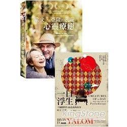 存在主義心理治療大師:歐文.亞隆限量套組(書+DVD)《一日浮生:十個探問生命意義的故事》+歐文