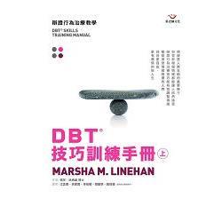 DBT®技巧訓練手冊 : 辯證行為治療教學
