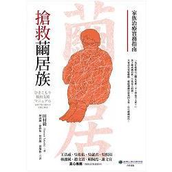 搶救繭居族 : 家族治療實務指南 /