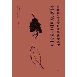 重返Wabi:Sabi:給日式生活愛好者的美學思考
