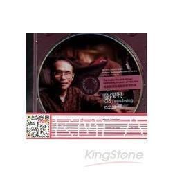 高美館視覺藝術影像資料庫建構計畫:高燦興(DVD)