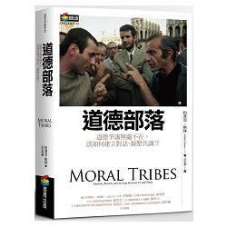 道德部落 : 道德爭議無處不在 該如何建立對話、凝聚共識? /