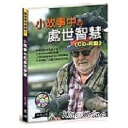 小故事中的處世智慧(CD-R版)