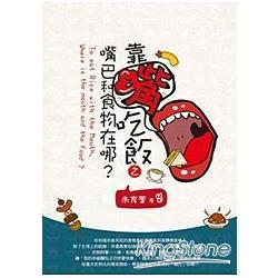 靠嘴吃飯之嘴巴和食物在哪? = To eat rice with the mouth, where is the mouth and the food? /