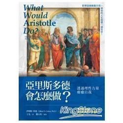 亞里斯多德會怎麼做? : 透過理性力量療癒自我 /