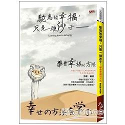 駝鳥的幸福,只是一堆沙子 : 學會幸福的方式