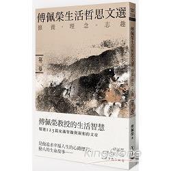 傅佩榮生活哲思文選第2卷:修養.理念.志趣