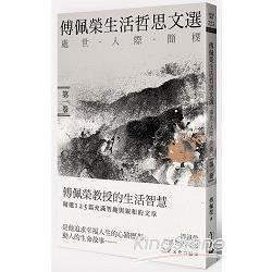 傅佩榮生活哲思文選第1卷:處世.人際.簡樸