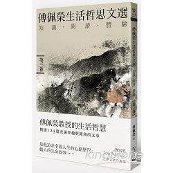 傅佩榮生活哲思文選第3卷:知識.閱讀.體驗
